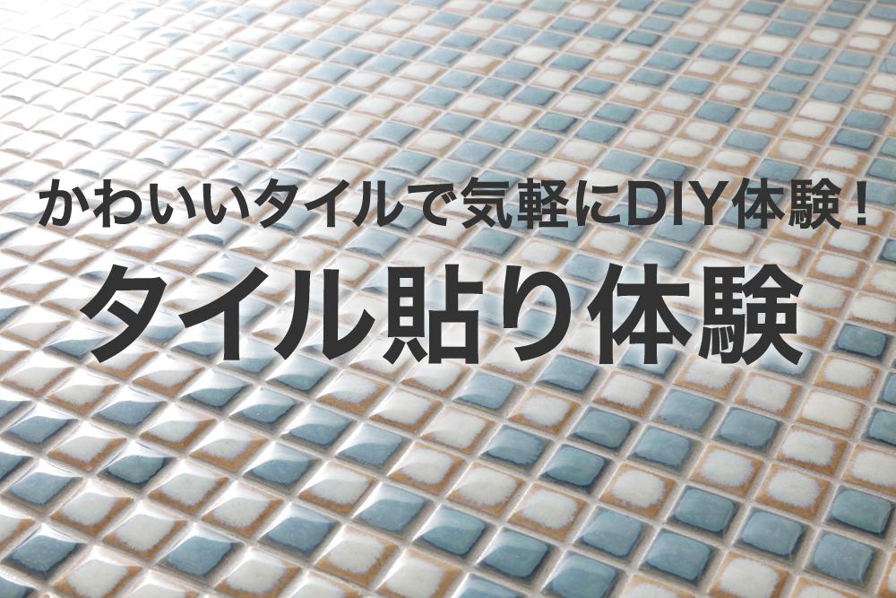 PDR27_MG_2240tile
