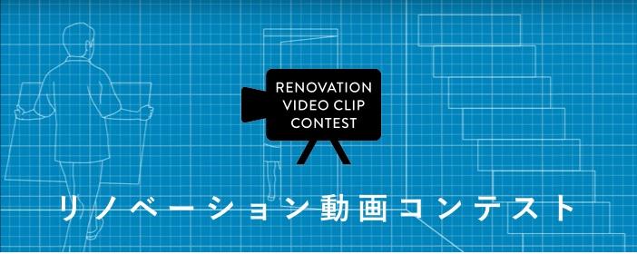 リノベーション動画コンテスト