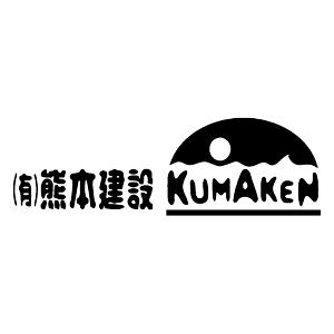 有限会社熊本建設