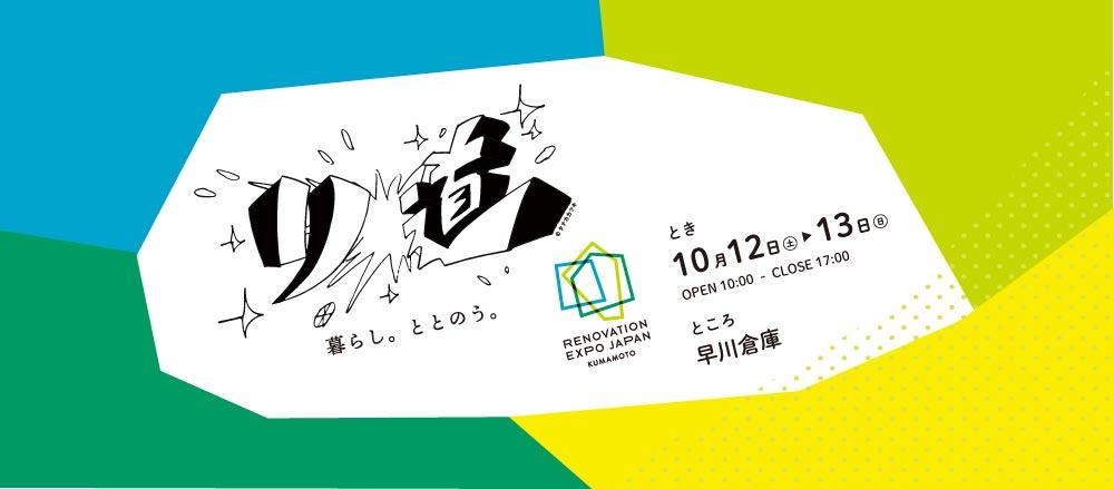 エキスポ熊本2019