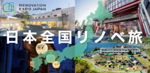 日本全国リノベ旅