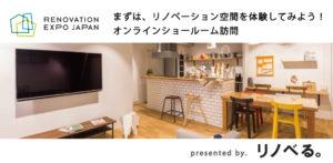 まずはリノベーション空間を体験してみよう! オンラインショールーム訪問 presented by リノベる。