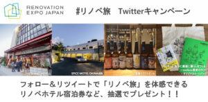 #リノベ旅 Twitterキャンペーン